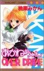 あかねちゃんover drive 1 (マーガレットコミックス)