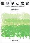 生態学と社会―経済・社会系学生のための生態学入門