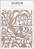 新編日本古典文学全集 (31) 栄花物語 (1)