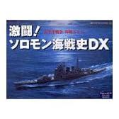 激闘!ソロモン海戦史DX