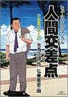 人間交差点(ヒューマンスクランブル) (27) (ビッグコミックス)