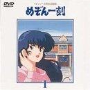 めぞん一刻DVD(1)