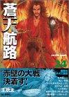 蒼天航路 第24巻 2001年12月21日発売