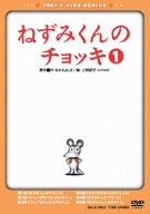 ねずみくんのチョッキ VOL.1 [DVD]