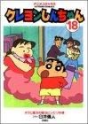 クレヨンしんちゃん(アニメコミックス) 18 (アクションコミックス アニメコミックス)