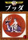 ブッダ(9) (手塚治虫漫画全集 (295))