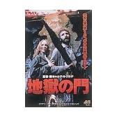 地獄の門 [DVD]