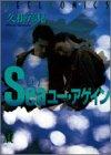 Seaユー・アゲイン 1 (Feelコミックス)