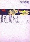 最近、蝶々は… / 内田 春菊 のシリーズ情報を見る