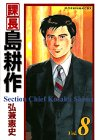 課長島耕作 (Vol.8) (Morning KCDX (1037))