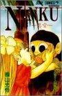 忍空 (第5巻) (ジャンプ・コミックス)