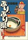 ぷりぷり県 (4) (ビッグスピリッツコミックススペシャル)