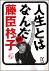 人生とはなんだEX / 藤臣 柊子 のシリーズ情報を見る