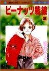 ピーナッツ戦線 2 (マーガレットコミックス)