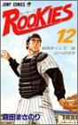ROOKIES (12) (ジャンプ・コミックス)森田 まさのり