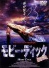 モビー・ディック 完全版 [DVD]