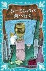 ムーミンパパ海へいく (講談社青い鳥文庫 (21‐7))