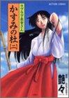 かすみの杜 2―ラブラブ巫女さん (アクションコミックス)