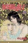 妖精国(アルフヘイム)の騎士―ローゼリィ物語 (19) (PRINCESS COMICS)