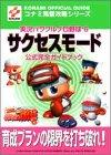 実況パワフルプロ野球6サクセスモード 公式完全ガイドブック (コナミ完璧攻略シリーズ)