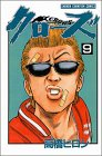 クローズ 第9巻 1993-07発売