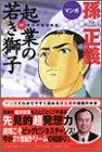 孫正義起業の若き獅子―IT時代の成功物語 (講談社コミックス)
