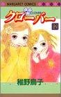 クローバー (12) (マーガレットコミックス (3490))