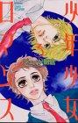 少年少女ロマンス 3 (講談社コミックスフレンド B)