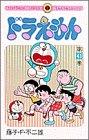 ドラえもん (41) (てんとう虫コミックス)