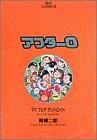 アフター0 5 (ビッグコミックス)