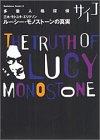 多重人格探偵サイコ ルーシー・モノストーンの真実 (角川コミック・エース)