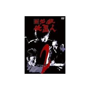 新 必殺仕置人 VOL.2 [DVD]