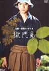 金田一耕助ファイルII「獄門島」 [DVD](ドラマ)