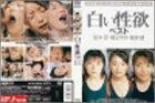 白い性欲ベスト 笠木忍 堤さやか 桃井望 [DVD]