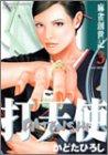 打天使 3 (3) (近代麻雀コミックス)