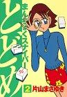 まんちょくスナイパーとどめ 2 (アッパーズKC)