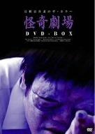日野日出志 怪奇劇場 DVD-BOX