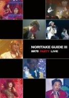 NORITAKE GUIDE III ~9975 PARTY LIVE~ [DVD]