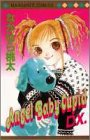Angel Baby Cupid DX. (マーガレットコミックス)