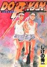 Doーpーkan 1 (ヤングマガジンコミックスデラックス)