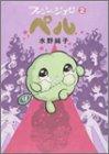 ファンシージゴロ・ペル (2) (ビームコミックス)