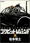 コクピット・レジェンド 1―戦場に散った男達の物語 (ビッグコミックス)