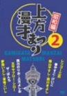 上方漫才まつり <昭和編> 第2集 [DVD]