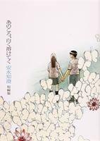 あのころ、白く溶けてく―安永知澄短編集 (ビームコミックス)