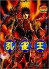 孔雀王:退魔聖伝 10 (ヤングジャンプコミックス)