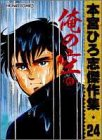 俺の空 第6巻 (ホームコミックス 本宮ひろ志傑作集 24)