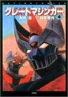 グレートマジンガー 4 (アクションコミックス)