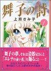 舞子の詩 / 上原 きみ子 のシリーズ情報を見る