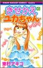きせかえユカちゃん 第6巻