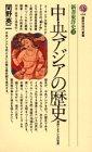 中央アジアの歴史 (講談社現代新書 458 新書東洋史 8)